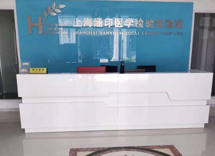 上海涵印医学实验室采购九陆微量元素分析仪