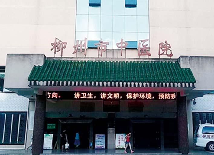全自动微量元素分析仪成功入驻广西柳州中医医